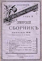 """Siberian collection"" - supplement to the newspaper ""Eastern Reviw"""