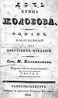 "The title of the novel by I.Kalashnikov ""The daughter of the merchant Dgolobov"""