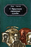 "The title of the book by M.Sergeev ""The fates, connected with Irkutsk"""
