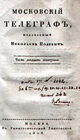 "The title of the magazine ""Moscow Telegraph"""