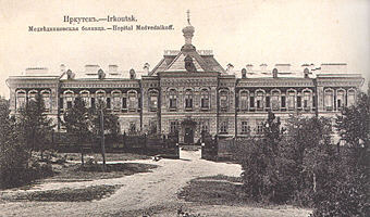 "Medvednokov's hospital. From the S.Medvedev's book ""Irkutsk on postcards"""